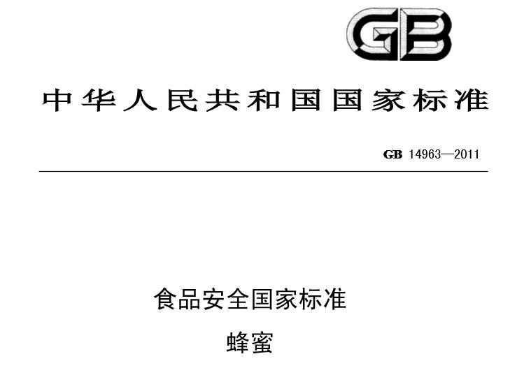 蜂蜜新国标GB14963-2011